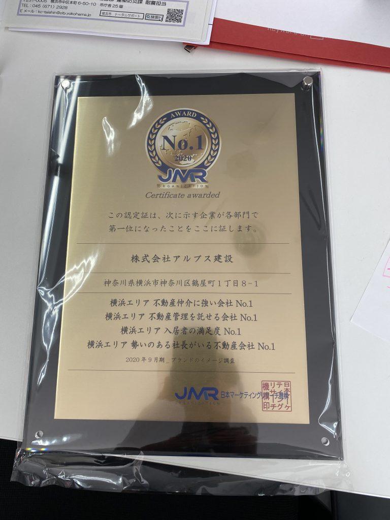 横浜エリア不動産管理を託せる会社No.1 アルプス建設